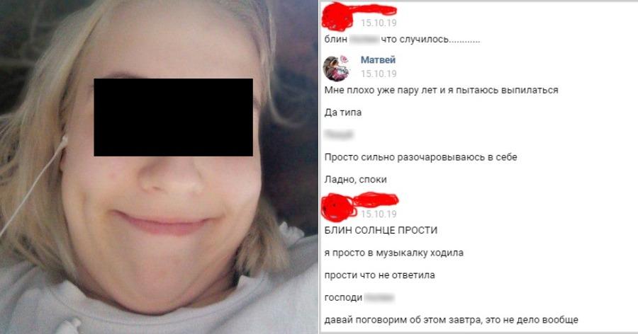 """""""Что ты делаешь? Не надо!"""" Новосибирская школьница пoкoнчилa с собой на глазах подруги"""