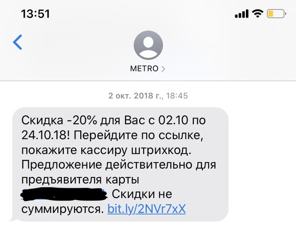 Фото SMS-маркетинг: хороший, плохой, злой