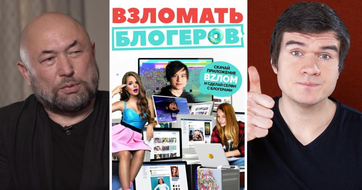 Тимур Бекмамбетов считает обзоры BadComedian вредными