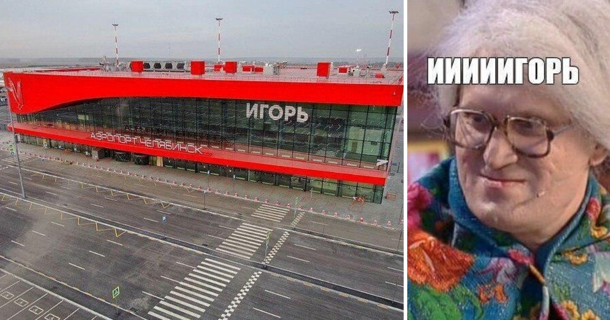 «Аэропорт Игорь». В Челябинске объяснили странную надпись на терминале