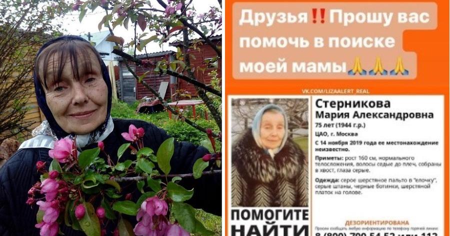 Фото В Москве пропала актриса Мария Стерникова