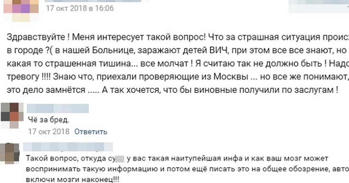 Медсестра заразила ВИЧ трех маленьких детей в Ставропольском крае