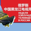 Неделя Хэйлунцзянского телевидения КНР в России откроется при поддержке TV BRICS