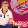 Сербский тренер ушел из женского красноярского волейбольного «Енисея»
