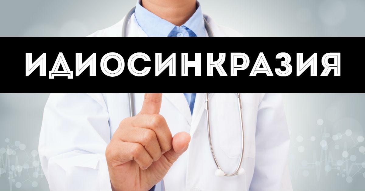 Идиосинкразия - это… Значение слова идиосинкразия в медицине и психологии