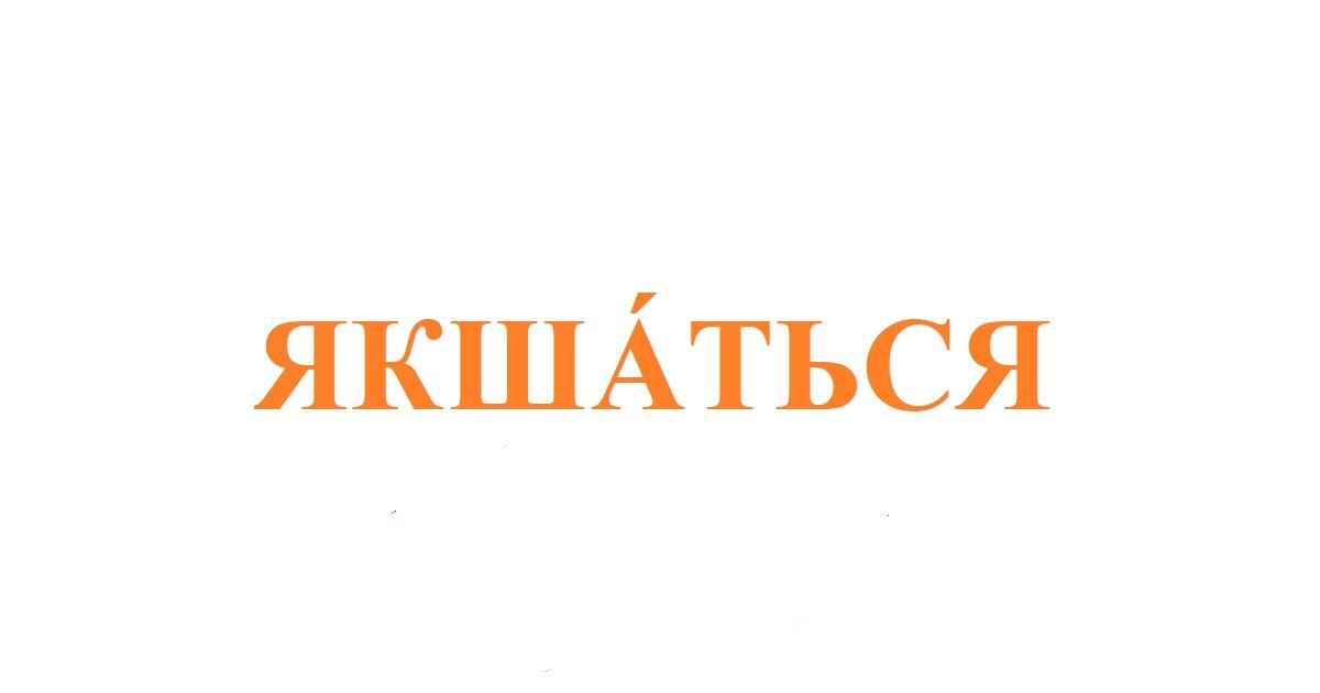 """Фото Что значит слово """"якши""""? Каков его перевод на русский язык?"""
