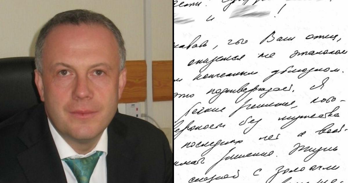 «Хавал все в одно рыло»: опубликована записка вице-губернатора Чулкова