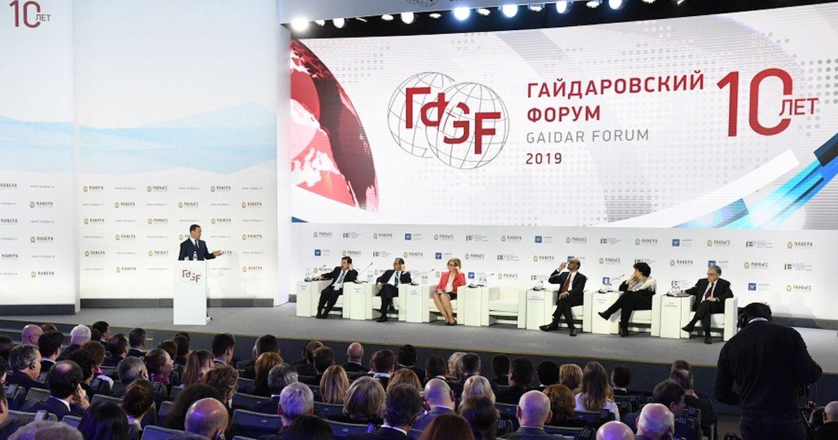 Фото Гайдаровский форум в РАНХиГС посетят европейские министры