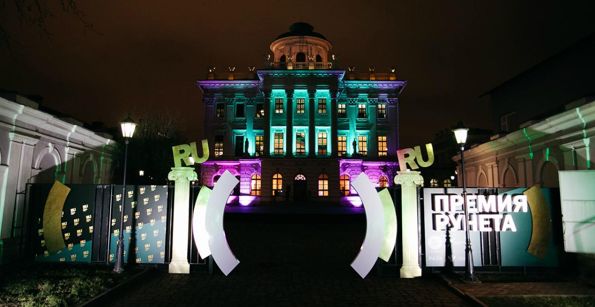 Премия Рунета: награждены региональные партнеры Портала поставщиков