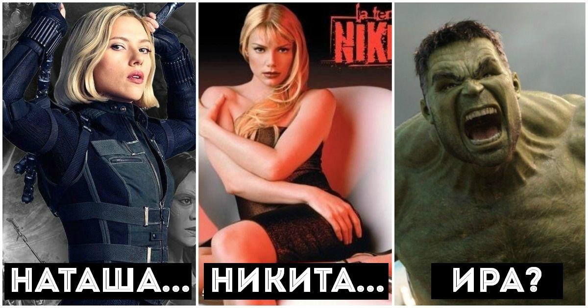 """Фото """"Фуйдор, только не обижайся..."""" Русские имена, которые смешат иностранцев"""