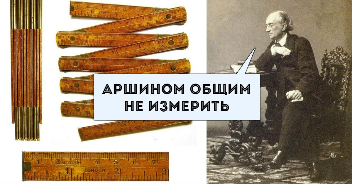 Аршин - сколько это в метрах и сантиметрах? Что значит аршином общим не измерить