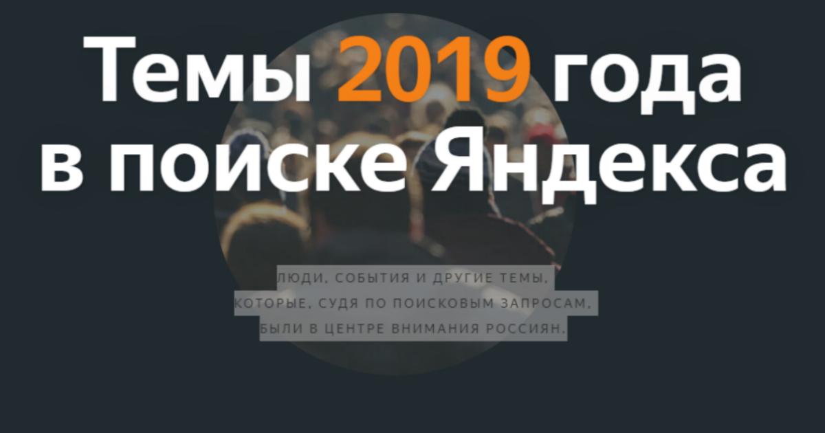 «Яндекс» назвал главные события и людей 2019 года. Кратко - о каждом