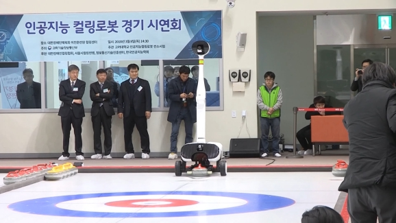Photo of NeurIPS 2019 featured robot curling players and coffee makers