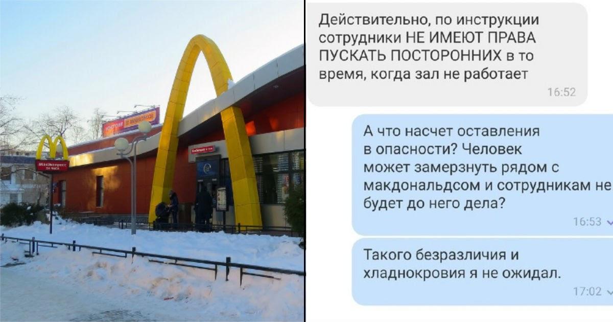 Сотрудники McDonalds не пустили погреться мужчину, обморозившего ноги