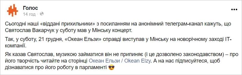 Фото Я взагалі нічого не маю проти того, щоб український музикант співав на корпоративі білоруської айті-компанії. Це його професія, це його вибір.  Трохи бентежить те, що наступного дня інші українські
