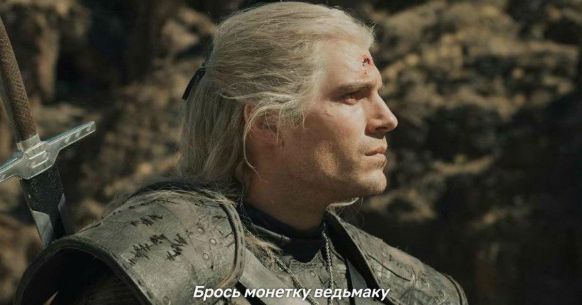 """Ведьмаку заплатите чеканной монетой. Что за мем из сериала """"Ведьмак""""?"""
