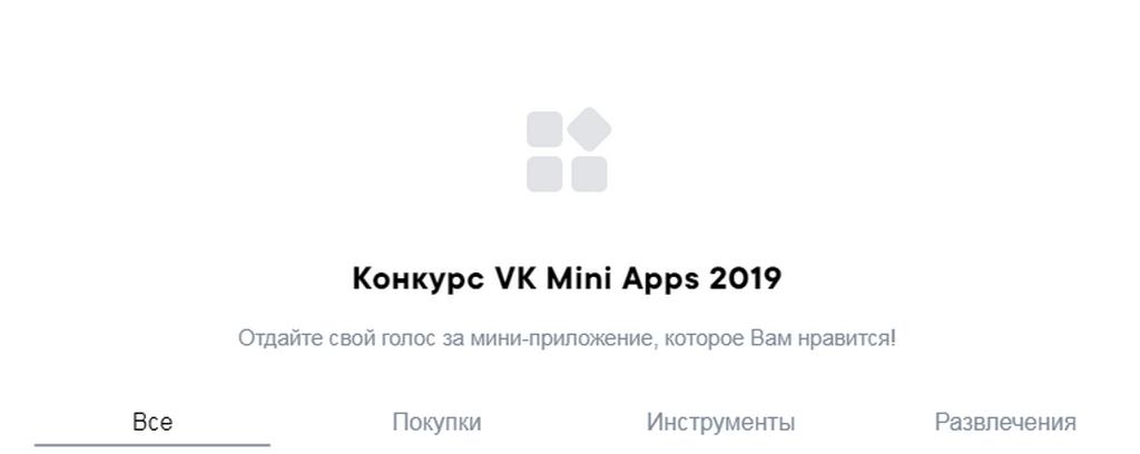 """Фото """"ВКонтакте"""" объявила голосование за лучшее мини-приложение по версии пользователей"""