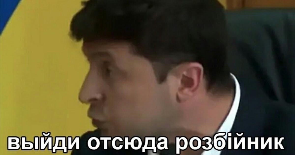 """Фото Выйди отсюда, разбойник: мем с Зеленским и фразой """"выйди отсюда розбійник"""""""