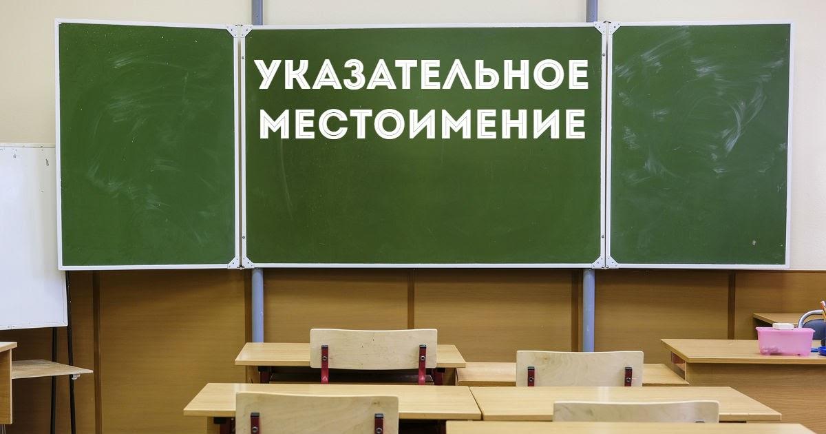 Указательные местоимения в русском языке, предложения с указательными местоимениями