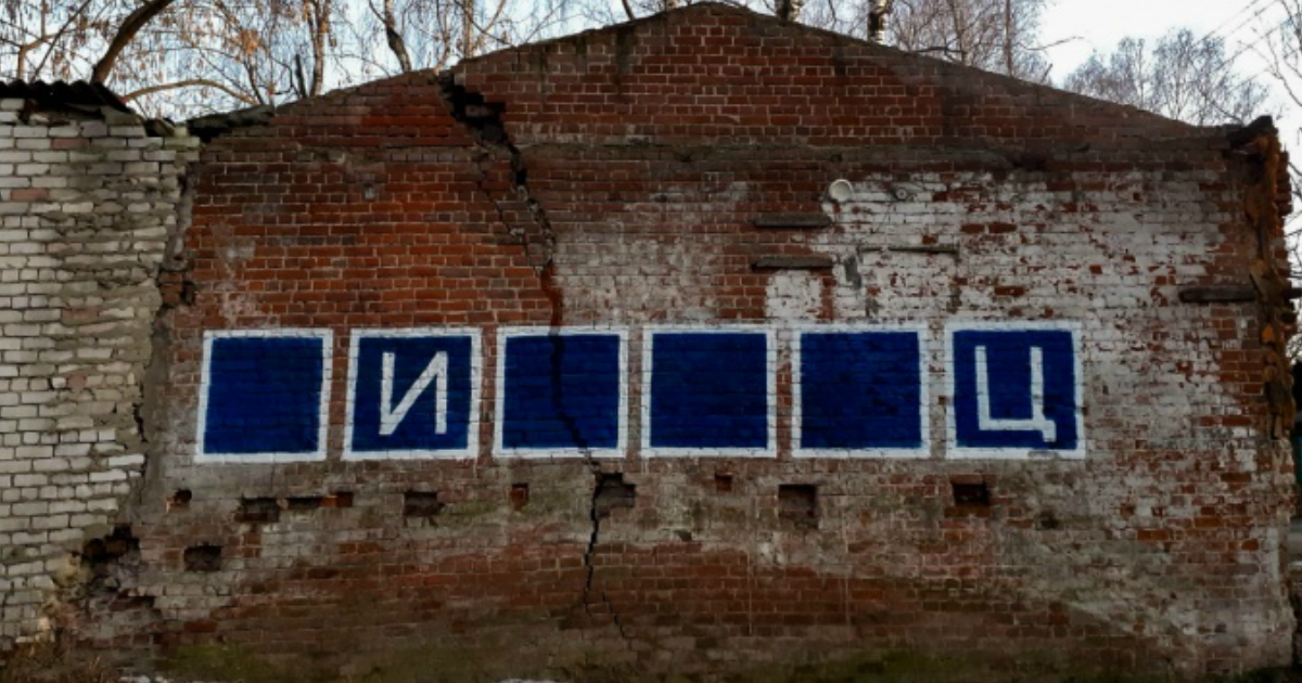 "Фото Жители Нижнего Новгорода расшифровали послание ""*и***ц"" на стене дома"