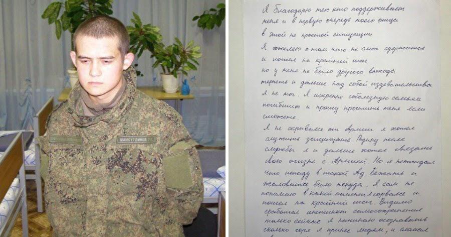 """Фото """"У меня не было выхода"""". Рядовой Шамсутдинов написал открытое письмо"""