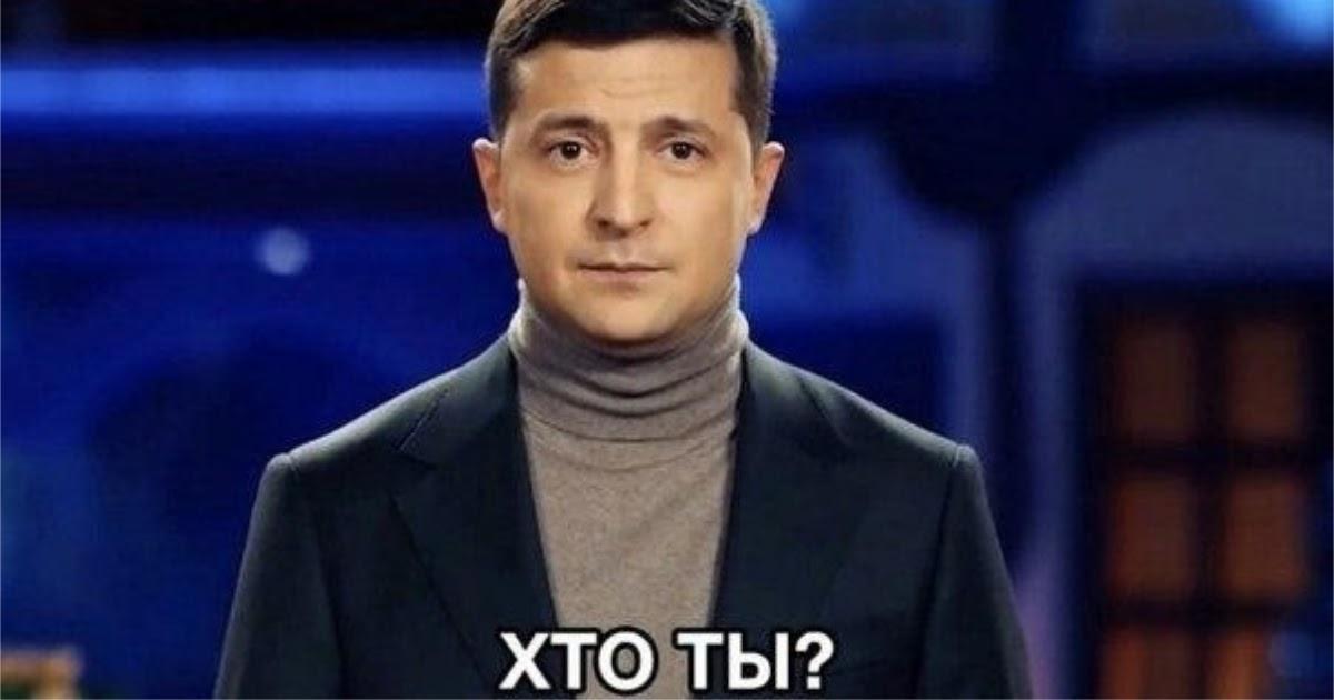 Хто я? Хто ты? Мем из новогоднего обращения Владимира Зеленского