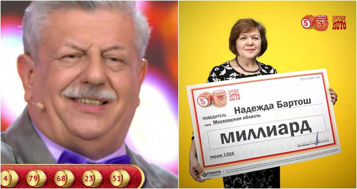 «Столото» впервые прокомментировало победу Надежды Бартош в лотерее