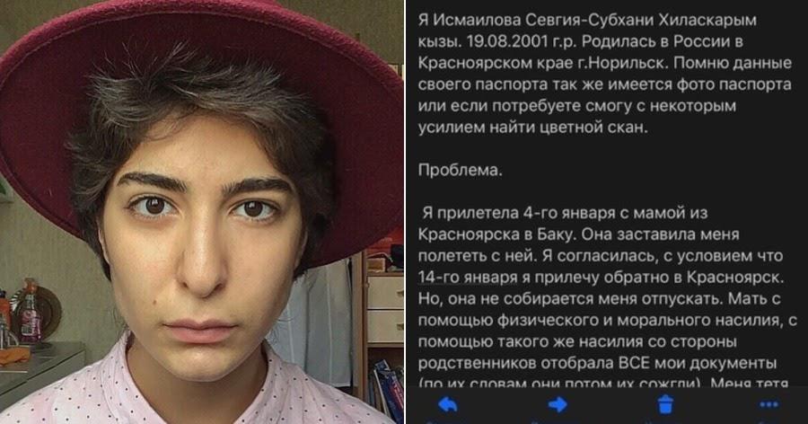 Фото Студентку красноярского вуза силой удерживают в Азербайджане родственники