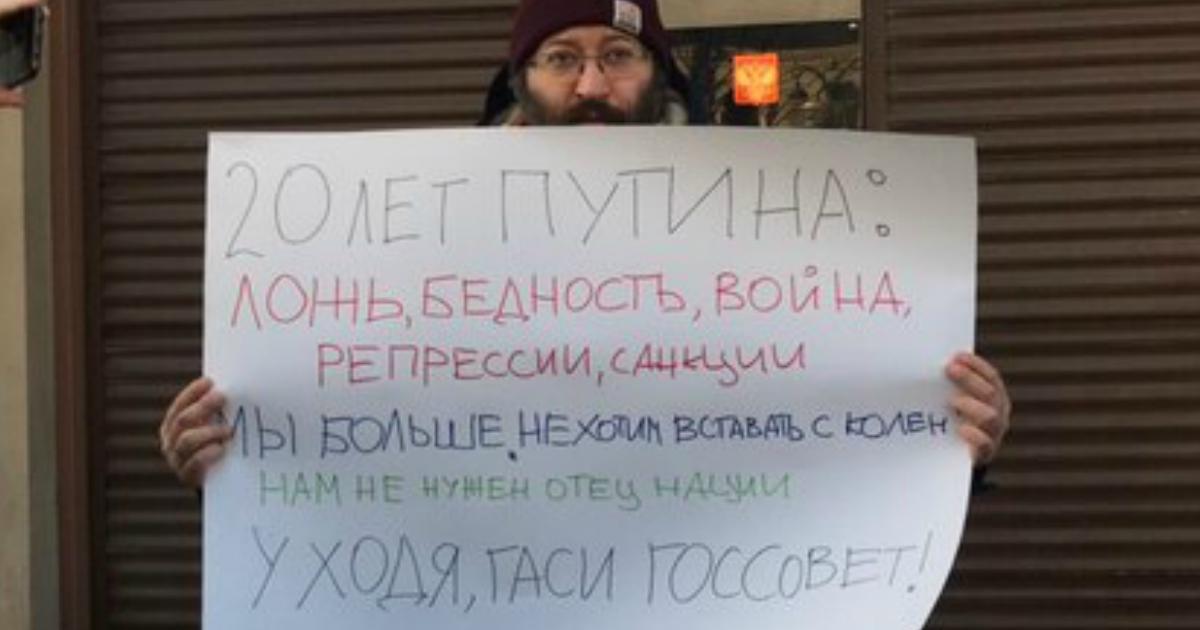В центре Москвы начались пикеты против конституционной реформы Путина