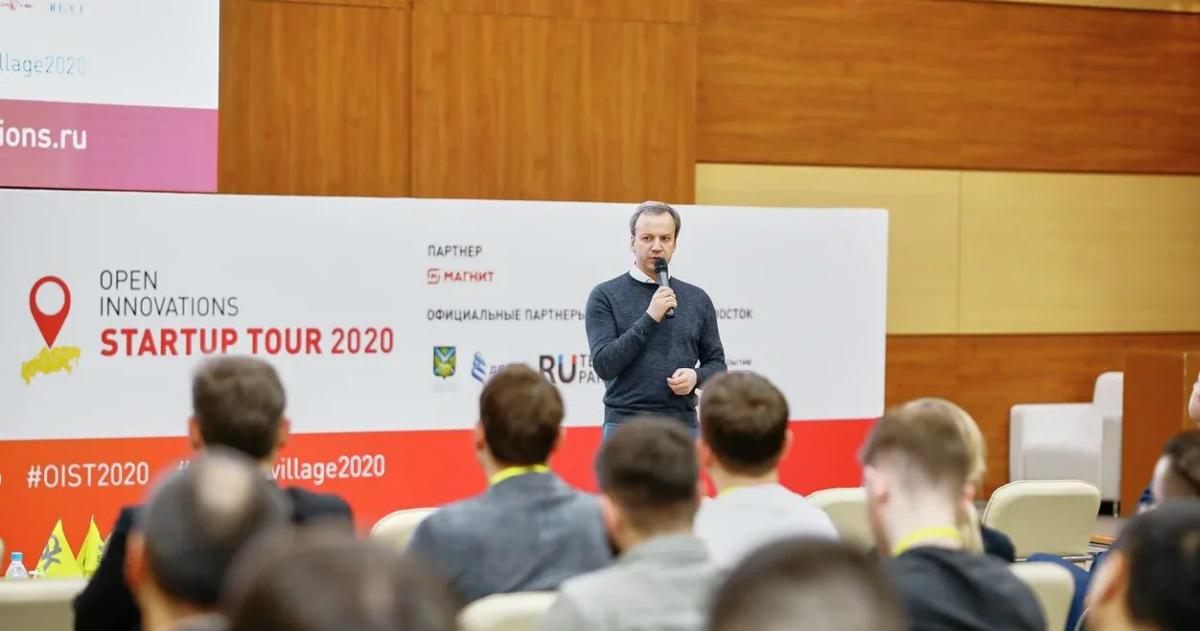 Открылся юбилейный Open Innovations Startup Tour во Владивостоке