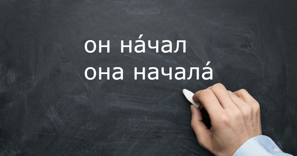 Начать, начала, начата - на какой слог правильно ставить ударение?