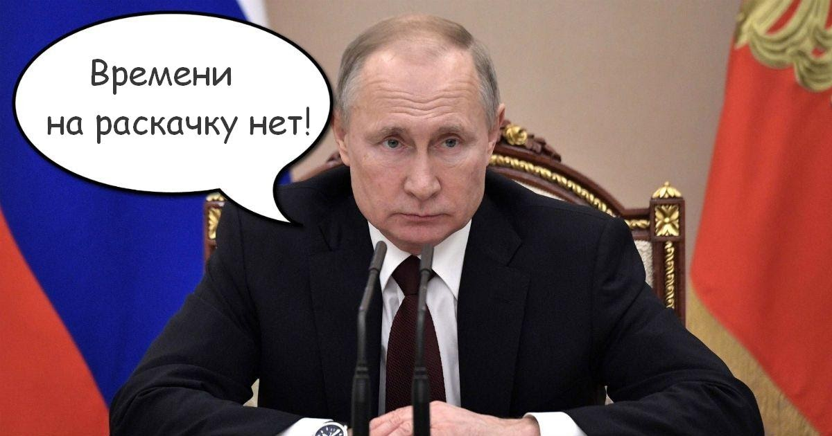 «Нет ни минуты на раскачку». Путин повторил фразу-мем в 14-й раз за 20 лет