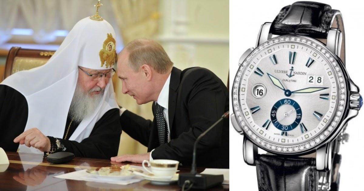 Патриарх снова засветил часы за миллион вместо «недорогих русских» от Медведева