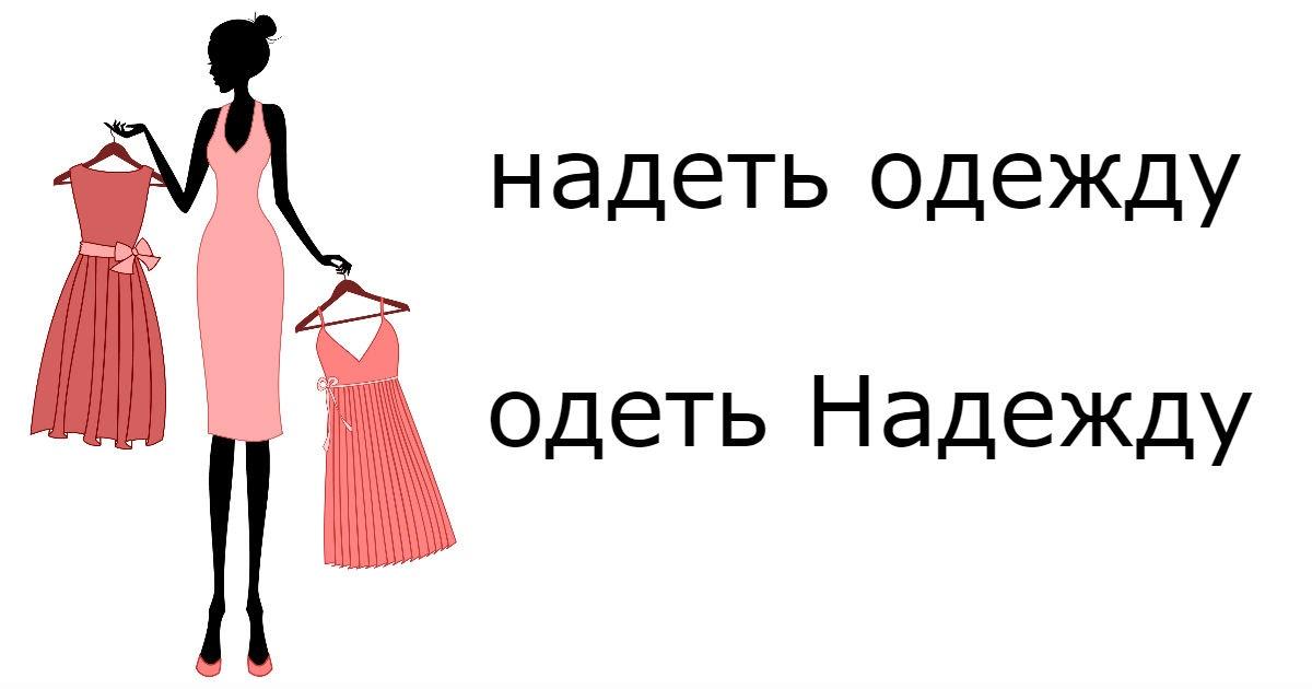 Фото Одел или надел: как сказать правильно. Шапка надета или одета?