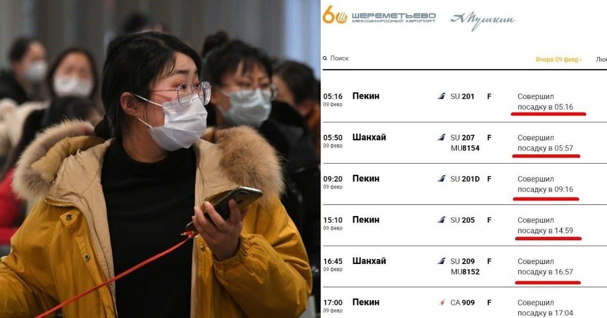 Все под контролем? В Москву из Китая прилетают до 10 самолетов в день