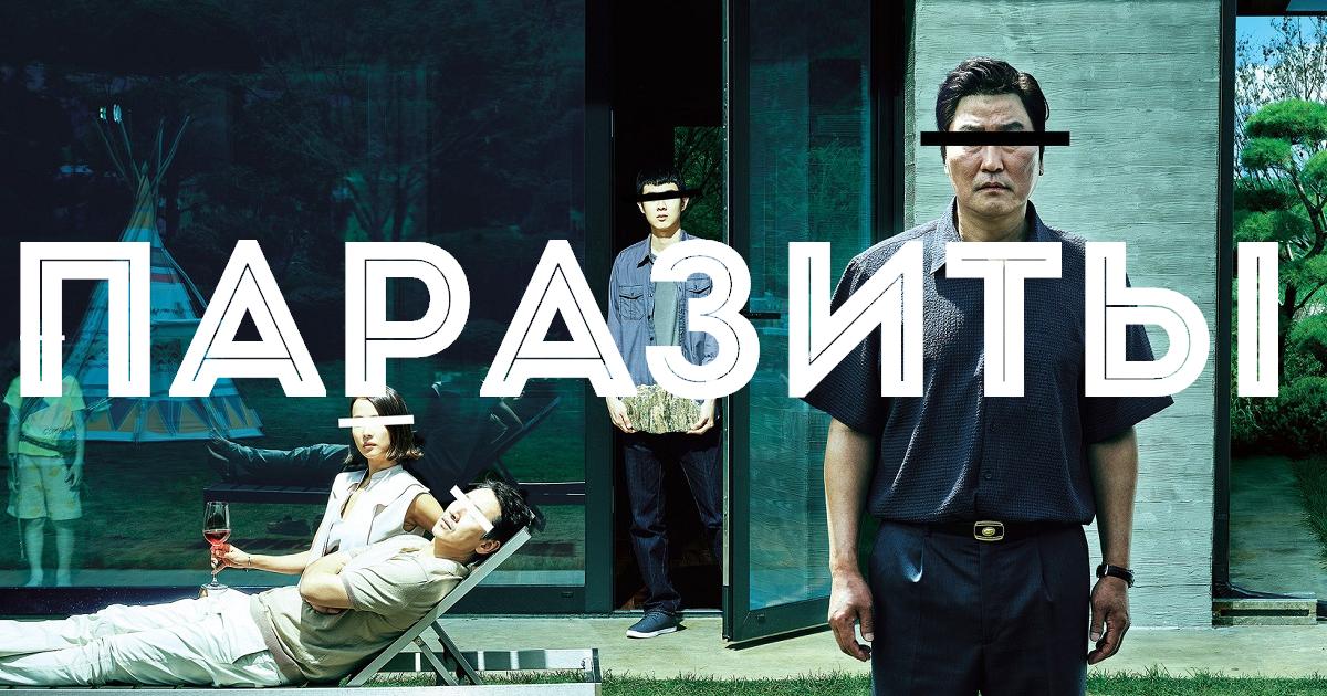 """Фото Фильм """"Паразиты"""": о чём он и за что получил """"Оскар""""?"""