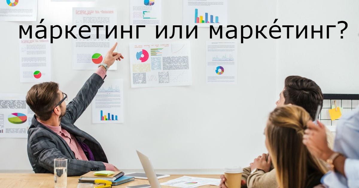 МаркЕтинг или мАркетинг: как правильно ставить ударение в этом слове