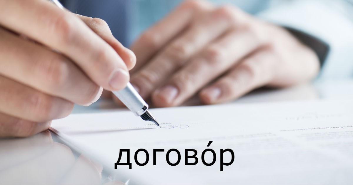 Фото Ударение в слове договор: на какой слог ставить? Правильно договоры или договора?