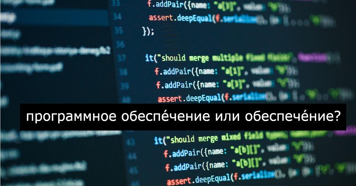 Ударение в слове обеспечение: программное обеспЕчение или обеспечЕние?