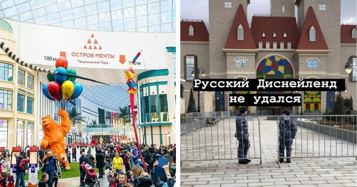 «Опоздали лет на 20». Что говорят посетители о «московском Диснейленде»