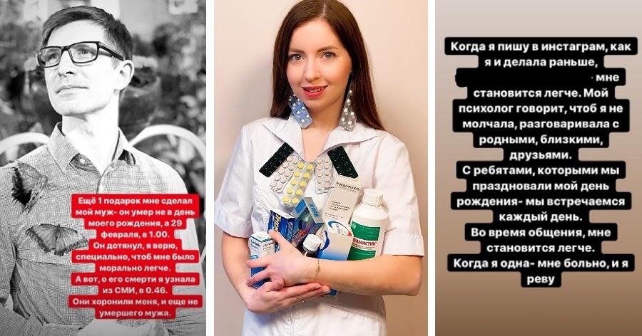 Екатерина Диденко рассказала о «последнем подарке» мужа