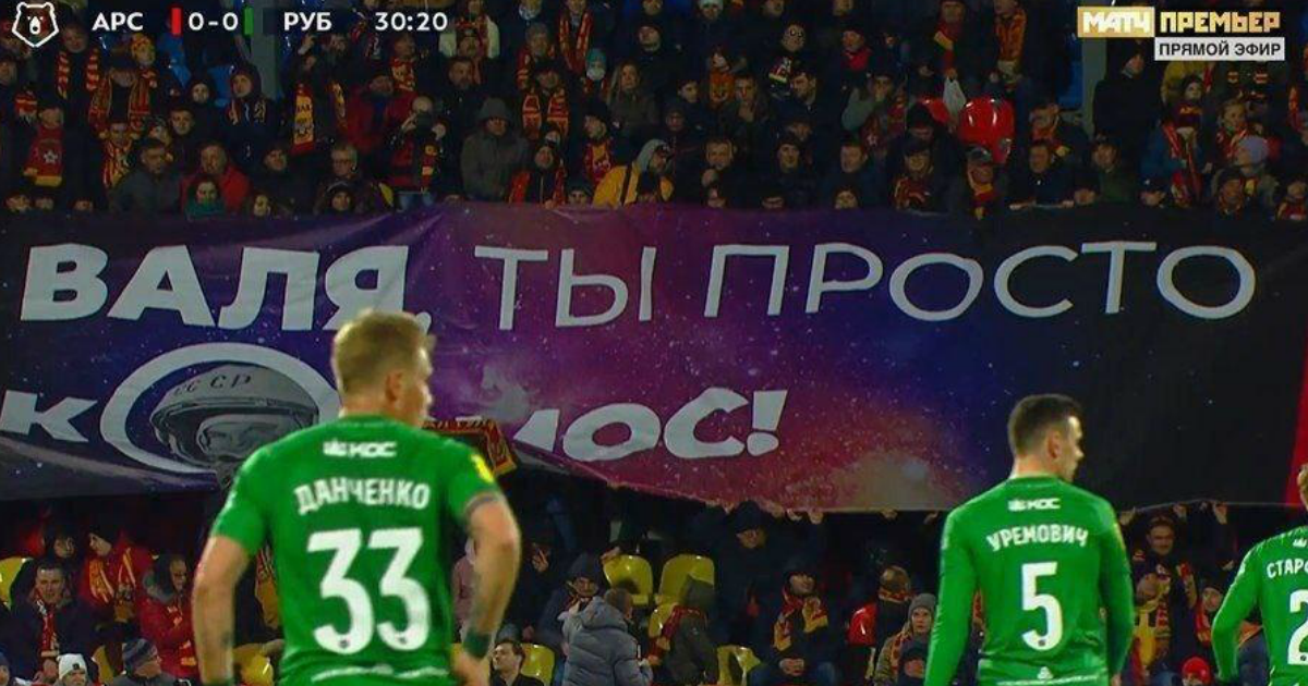 """Фото """"Валя, ты космос"""": фанаты посвятили баннер Терешковой, обнулившей Путина"""
