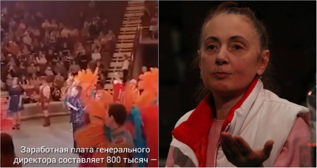 На Урале во время шоу артисты рассказали о зарплатах чиновников «Росгосцирка»