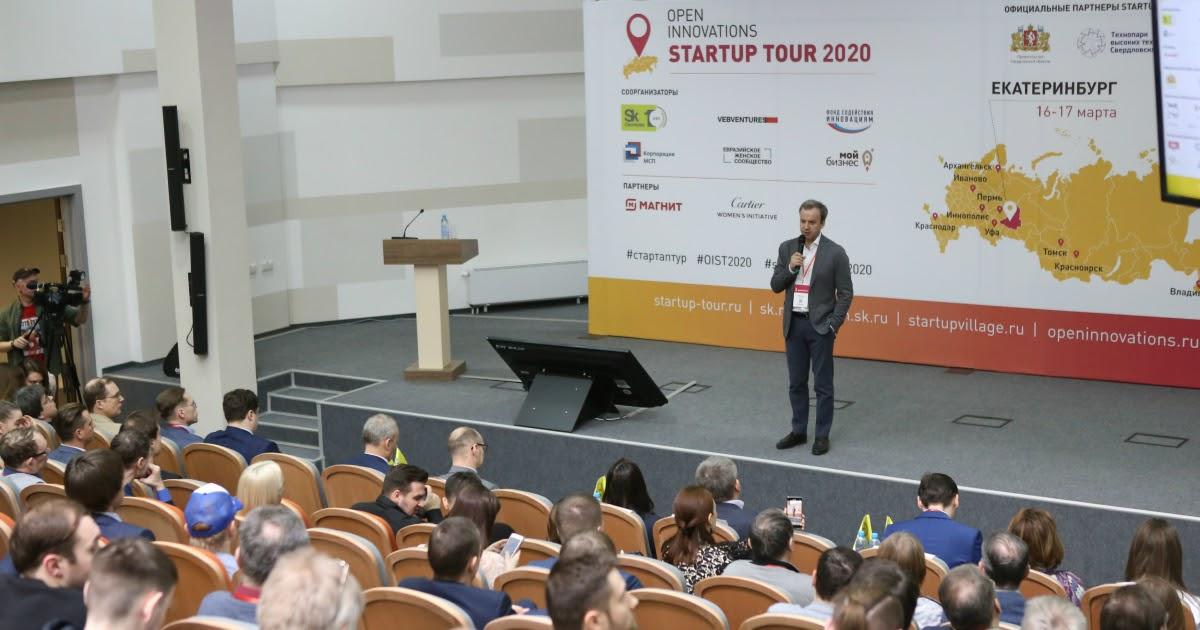 Определен победитель конкурса Startup Tour в Екатеринбурге