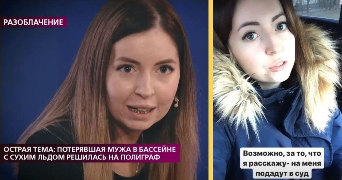 Снова на ТВ. Блогерша Диденко, потерявшая мужа, обвиняет Первый канал
