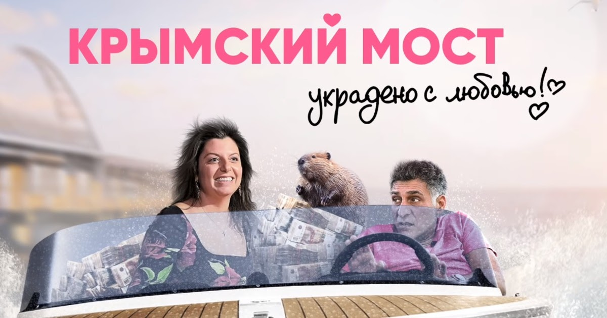 """Фото ФБК: семья Симоньян и Кеосаяна получила 46 млн за фильм """"Крымский мост"""""""