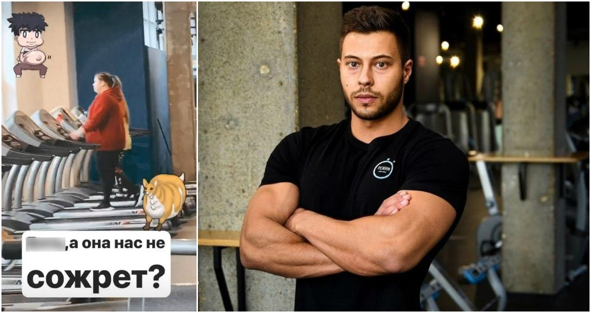 Фитнес-тренер обвинил соцсети в своем увольнении за фото девушки из зала