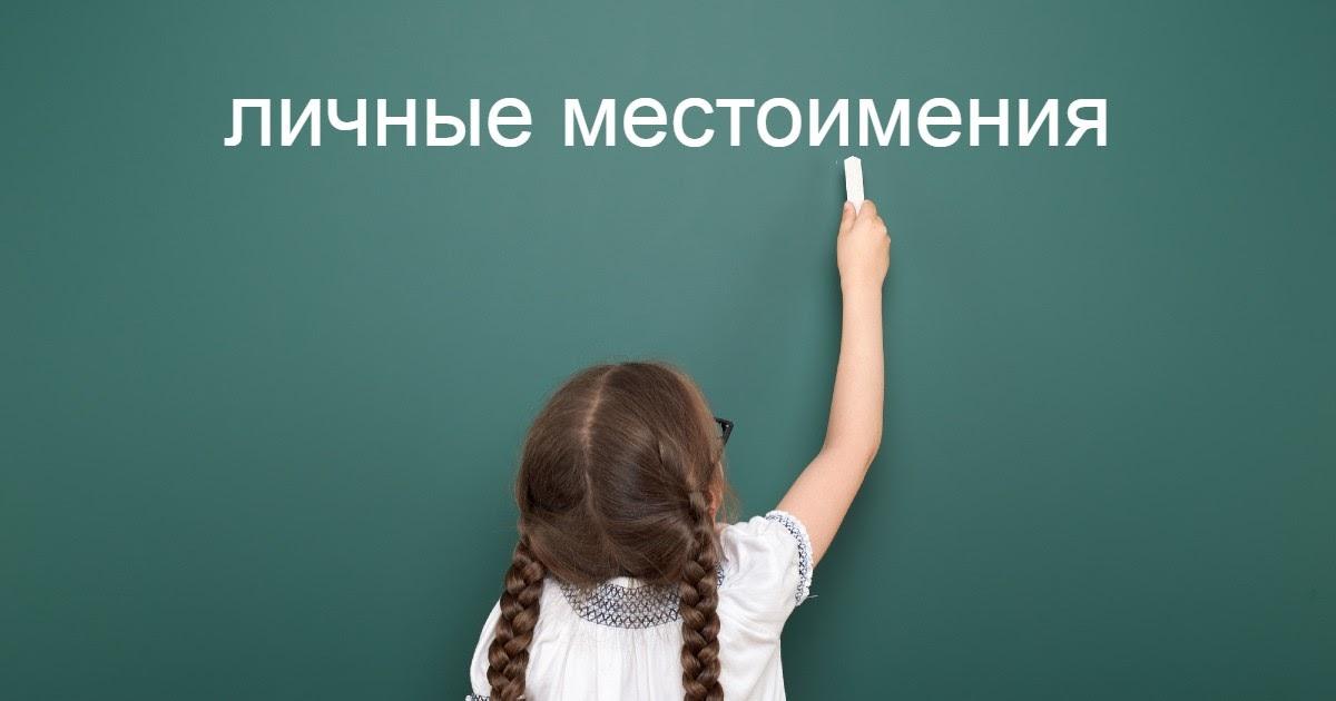 Фото Личные местоимения в русском языке: примеры предложений с личными местоимениями