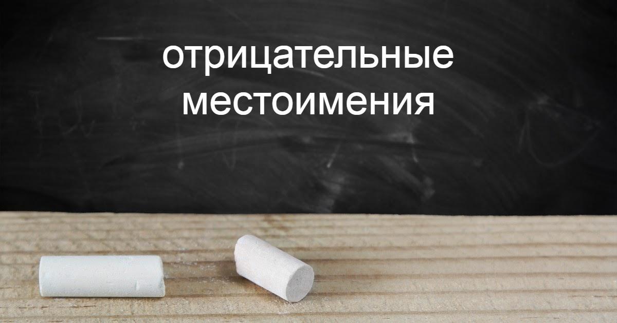 Отрицательные местоимения в русском языке. НЕ и НИ в отрицательных местоимениях