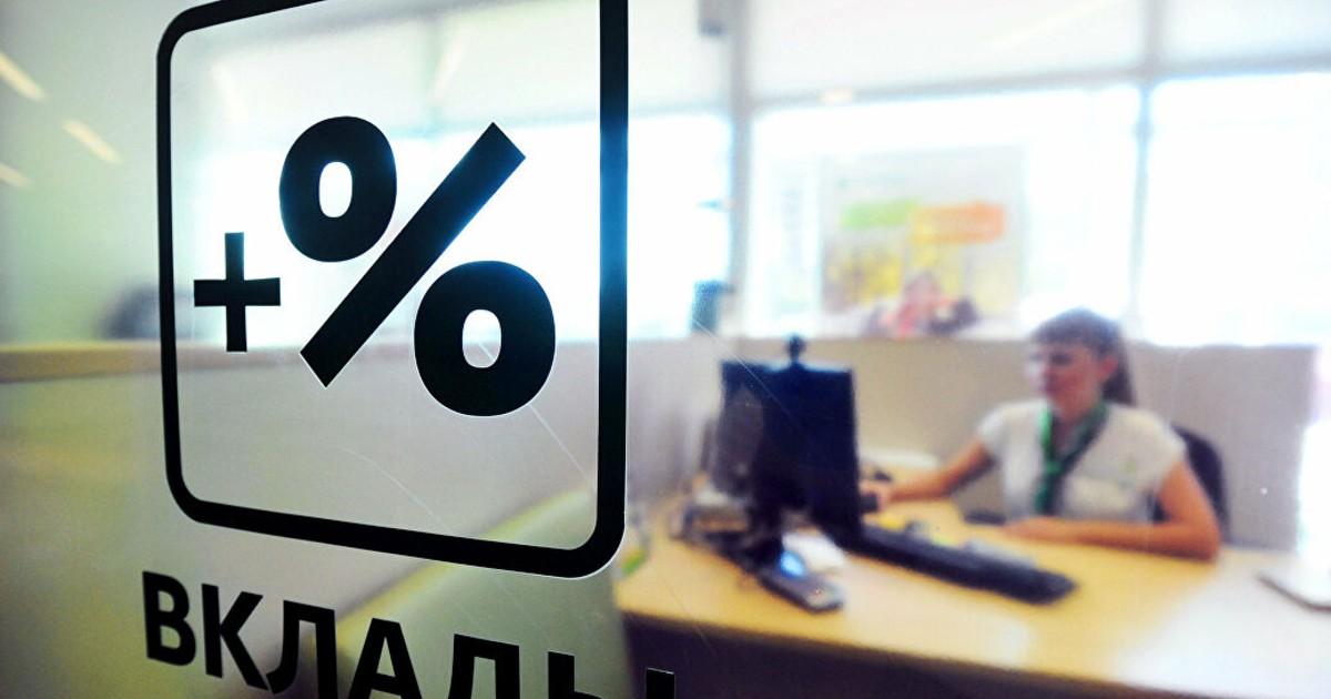 Фото Закон о налоге с банковских процентов принят: кто и сколько заплатит?